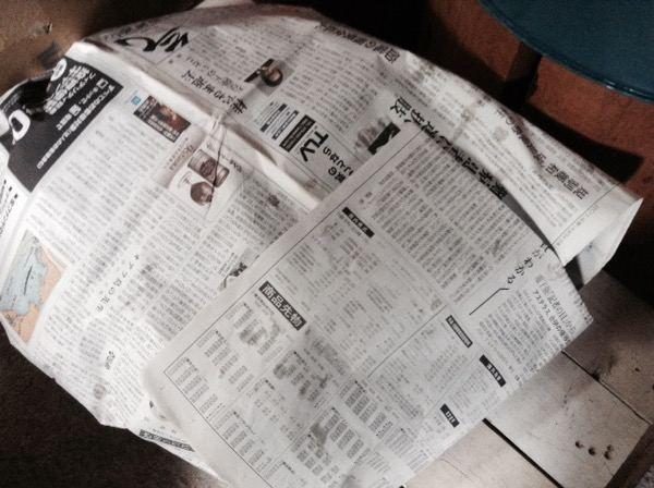 新聞で覆う
