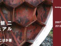 川合健二のコルゲートハウスに再び出会う、そしてエネルギー