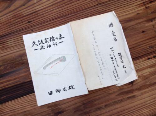 田郷虎雄 「久坂玄瑞の妻」